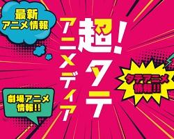 超!タテアニメディア 02