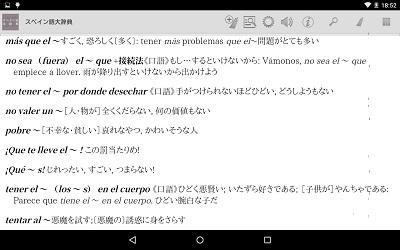 スペイン語大辞典 01