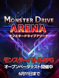 モンスター ドライブ アリーナ 01