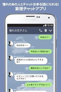 MOSO ? 妄想チャット 01