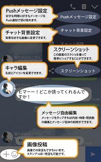 MOSO ? 妄想チャット 04