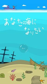あなたの海になりたい 01