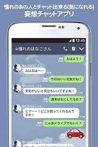 妄想チャットボット 架空の友達と会話を楽しめるAIチャット 03