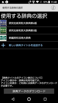 研究社 英語大辞典セット 01