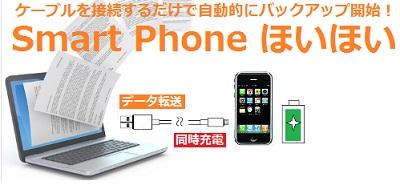 SmartPhoneほいほい 01