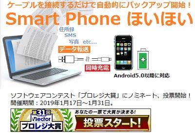 SmartPhoneほいほい Ver2 01