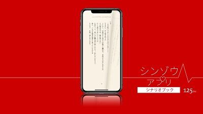シンゾウアプリ 01