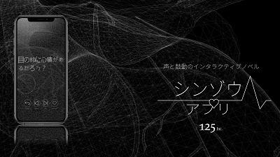 シンゾウアプリ 02