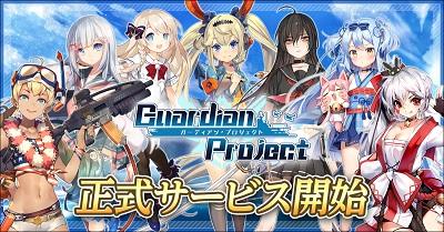 ガーディアン・プロジェクト 01
