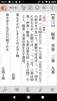 角川 合本俳句歳時記 第四版 01