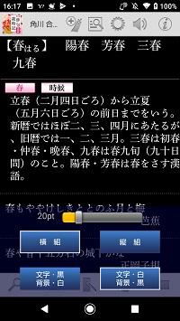 角川 合本俳句歳時記 第四版 02