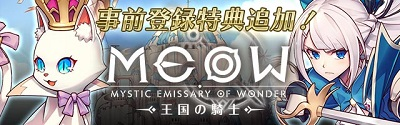 MEOW -王国の騎士- 01