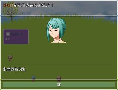 人間牧場物語~経験値を搾取せよ!~04