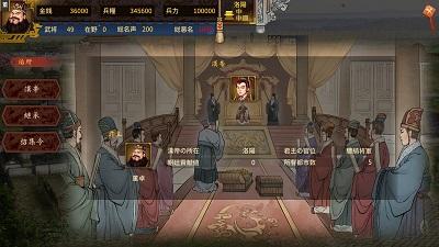 三國志漢末霸業 05