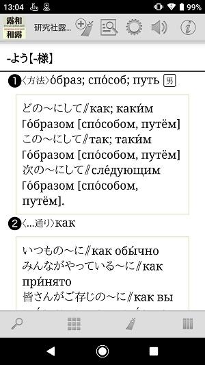 研究社露和・和露辞典 01