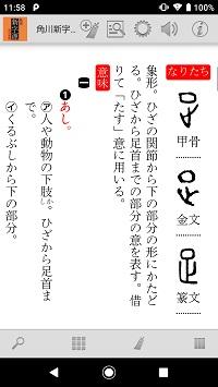 角川新字源 改訂新版 01