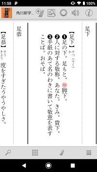 角川新字源 改訂新版 02